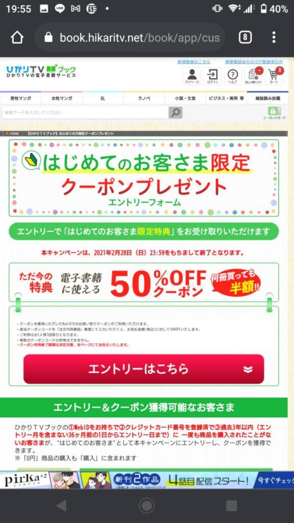 何冊でも50%OFFクーポン(ひかりTVブック)