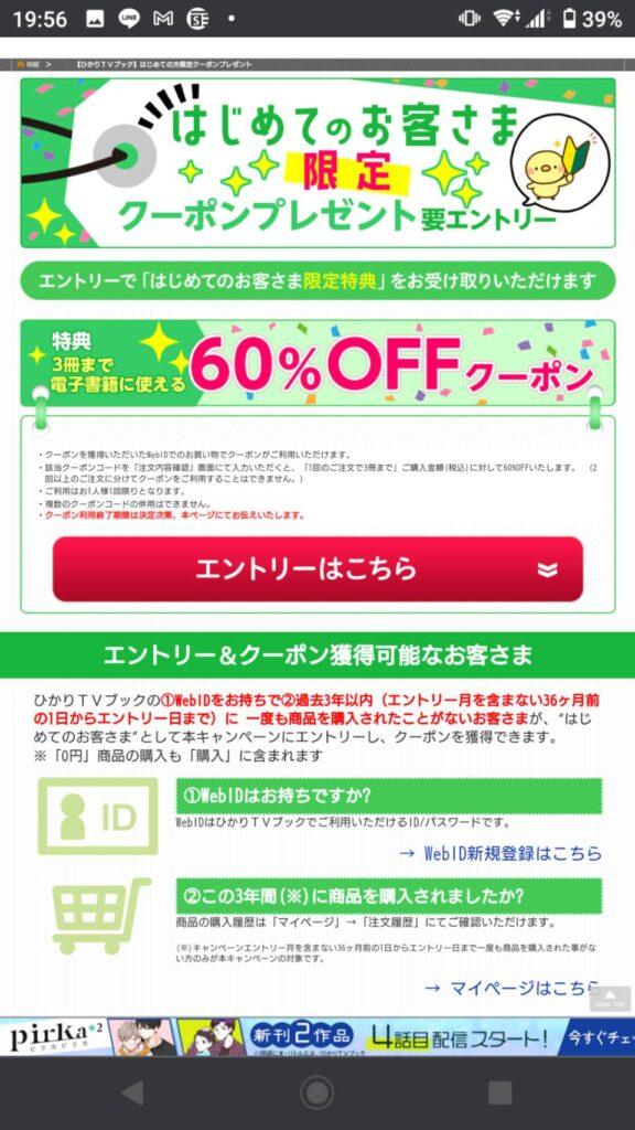 初めての方限定60%OFFクーポン(ひかりTVブック)