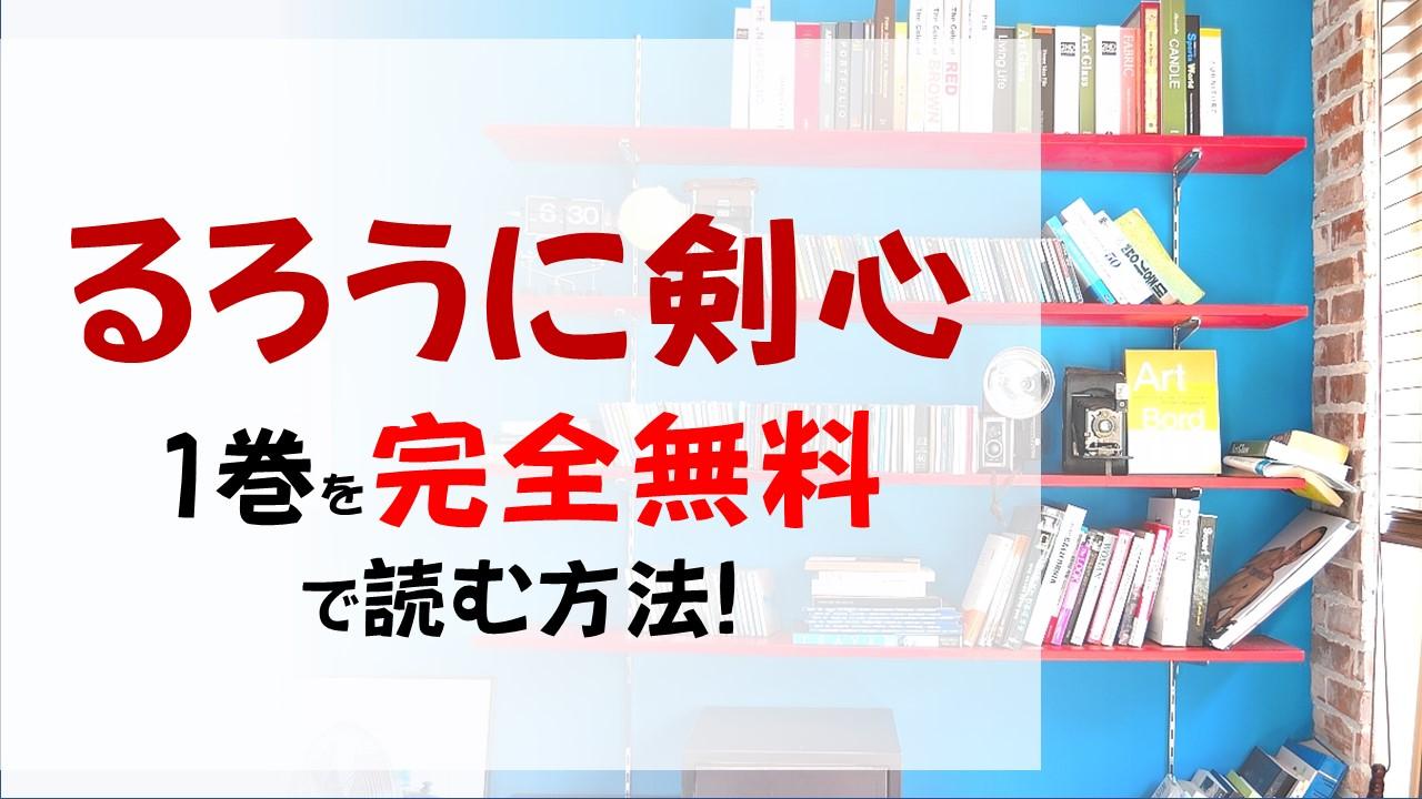 るろうに剣心1巻を無料で読む漫画バンクやraw・zipの代役はコレ!日本の闇に立ち向かうストーリーの始まり!