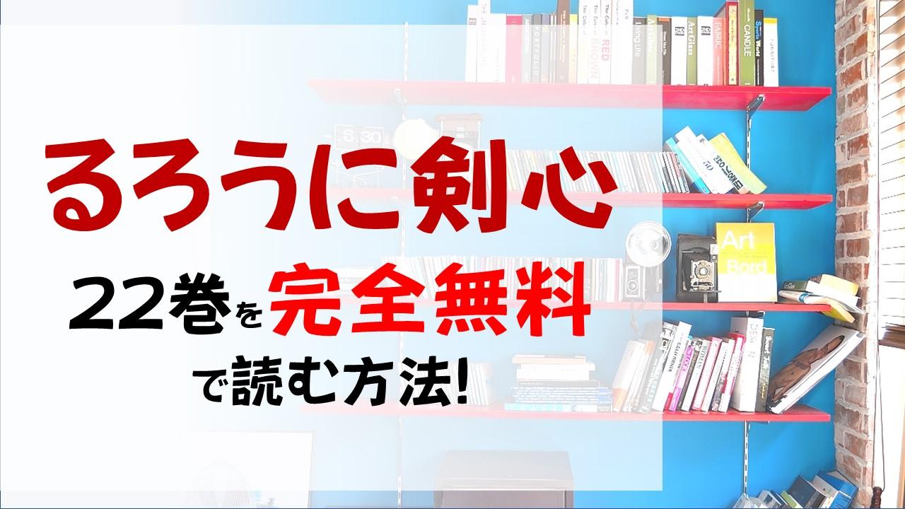 るろうに剣心22巻を無料で読む漫画バンクやraw・zipの代役はコレ!六人の同志達との戦い!!