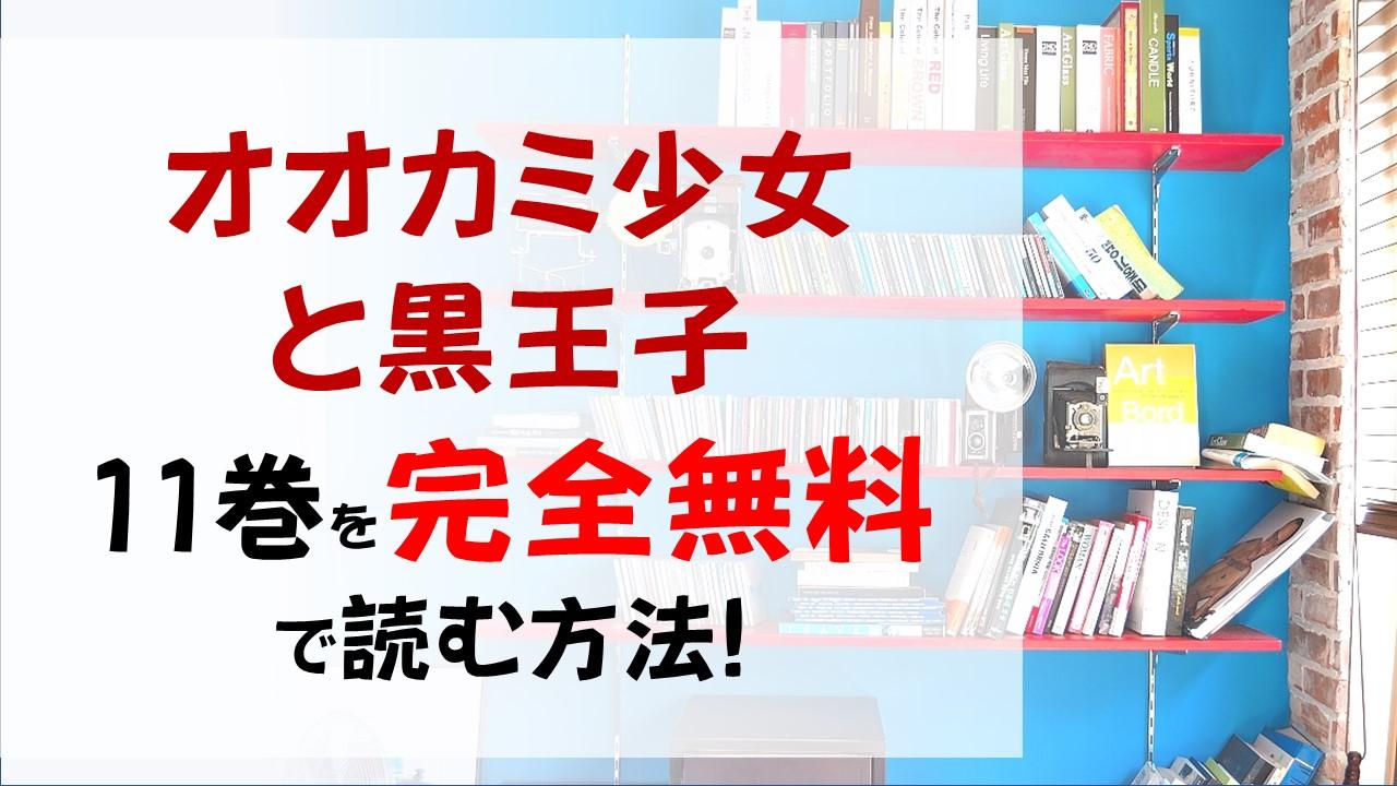 オオカミ少女と黒王子11巻を無料で読む漫画バンクやraw・zipの代役はコレ!佐田君が優しい?!