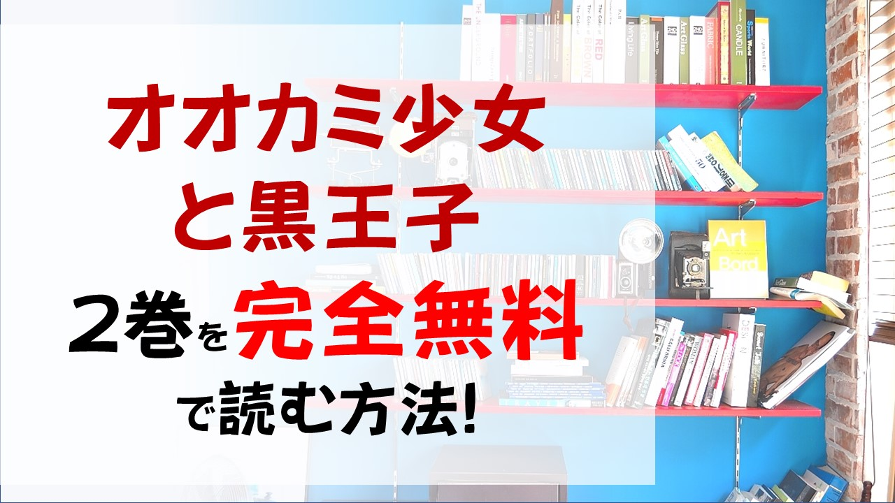 オオカミ少女と黒王子2巻を無料で読む漫画バンクやraw・zipの代役はコレ!佐田君の優しさに魅かれていくエリカ!