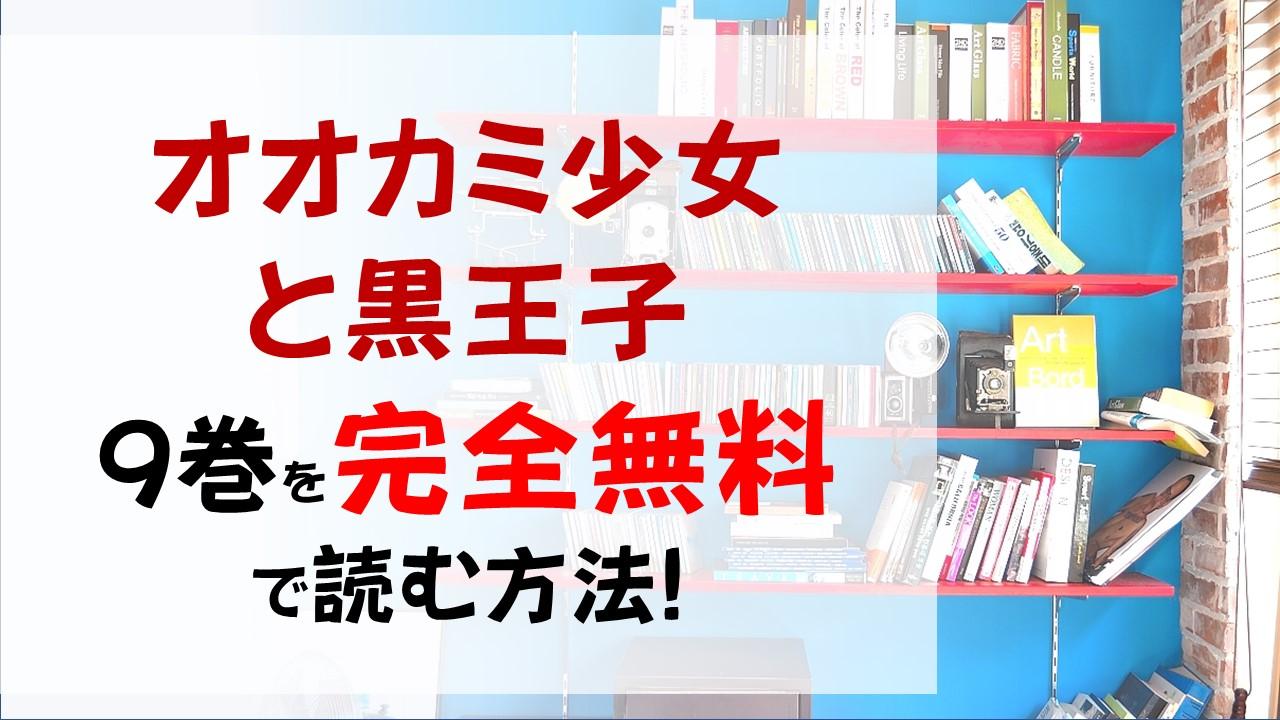 オオカミ少女と黒王子9巻を無料で読む漫画バンクやraw・zipの代役はコレ!エリカが浮気?!