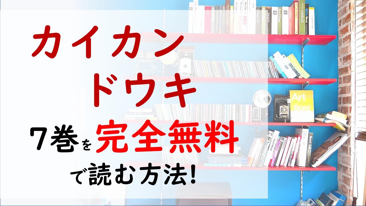 カイカンドウキ7巻を無料で読む漫画バンクやraw・zipの代役はコレ!ハートのアザの秘密!?