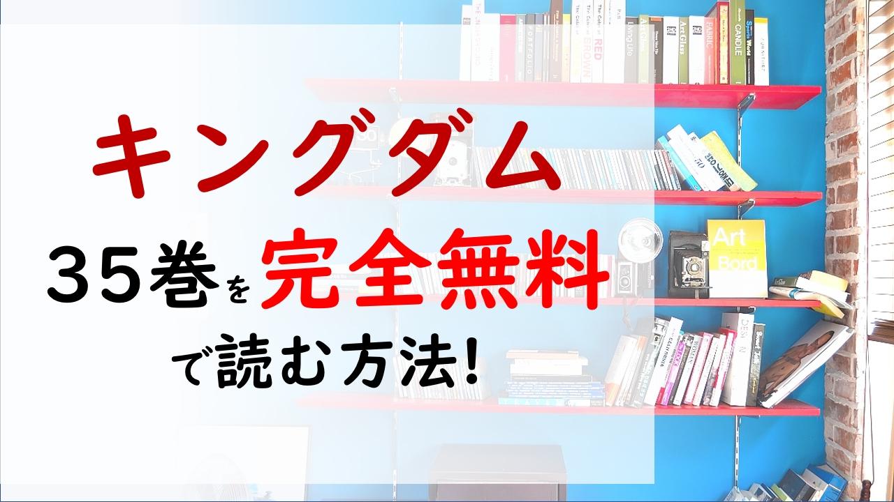 キングダム35巻を無料で読む漫画バンクやraw・zipの代役はコレ!反逆者現れ成蟜はめられる!?