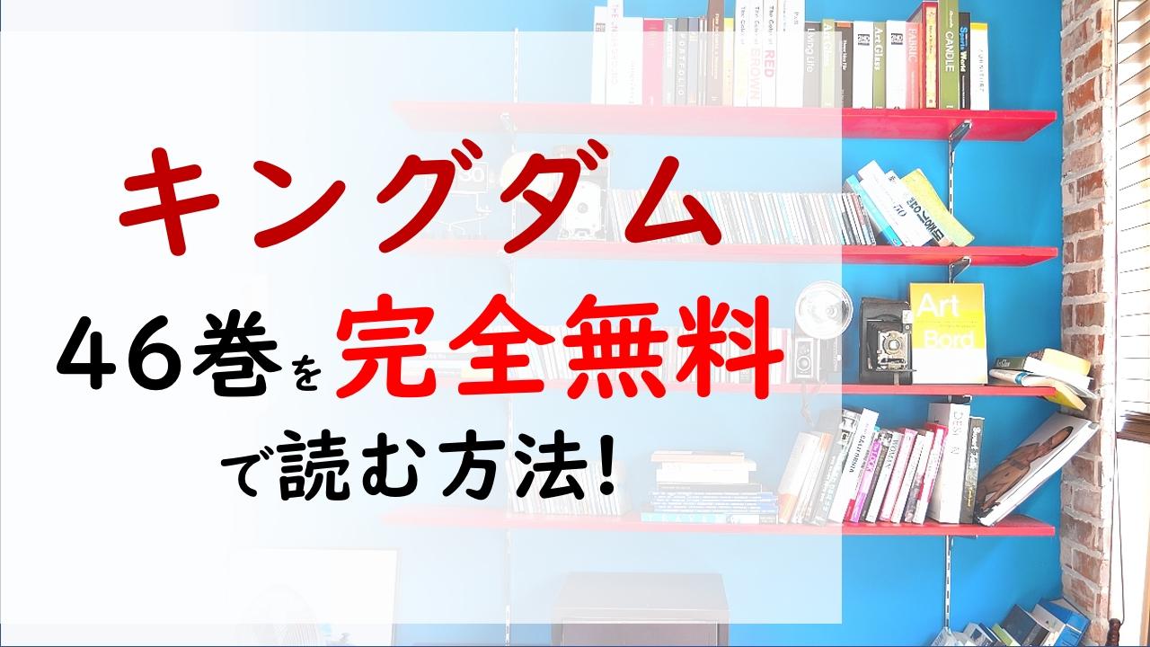 キングダム46巻を無料で読む漫画バンクやraw・zipの代役はコレ!中華統一へ、趙との戦いを決意!