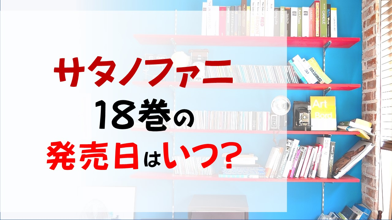サタノファニの最新刊18巻の発売日はいつで収録話数は?女力士七瀬により窮地に追いやられる!