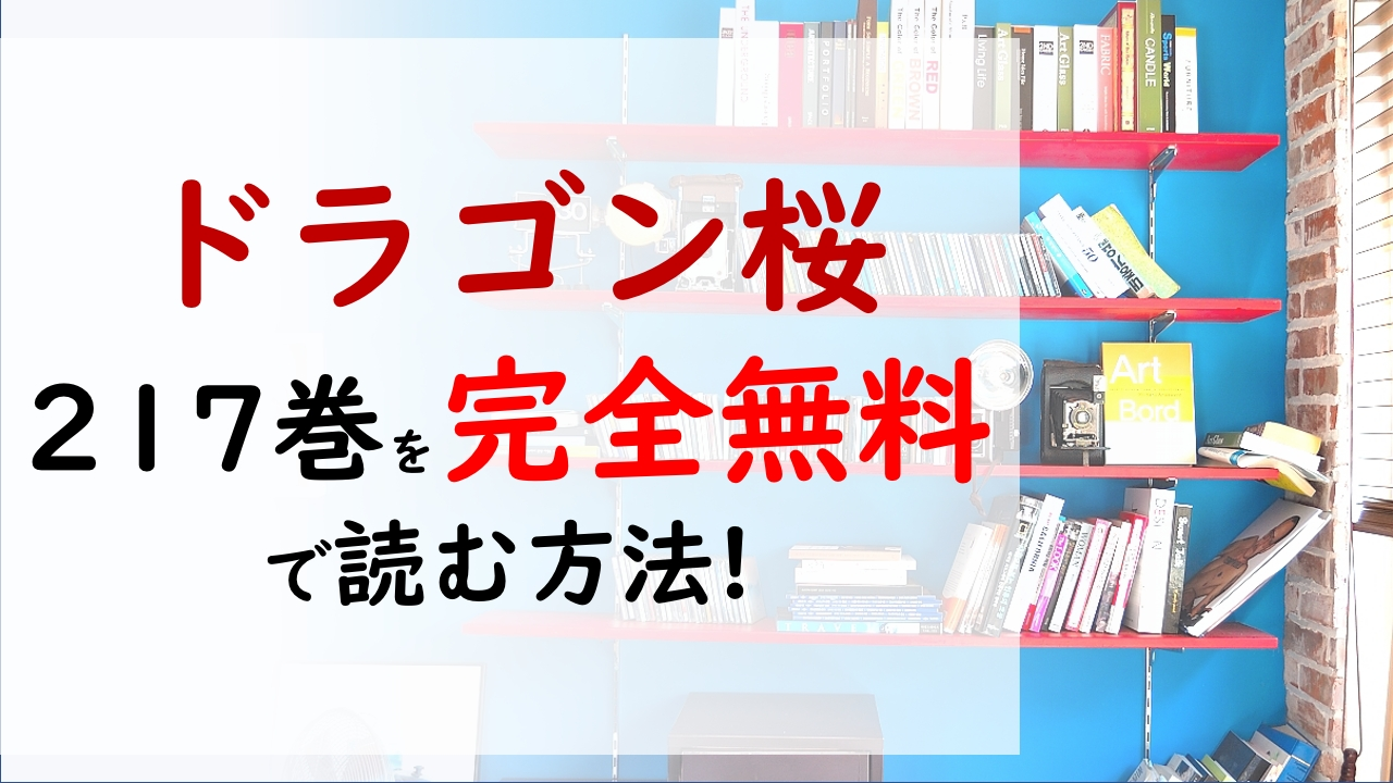 ドラゴン桜2の17巻を無料で読む漫画バンクやraw・zipの代役はコレ!桜木健二が再び立ち上がった!!