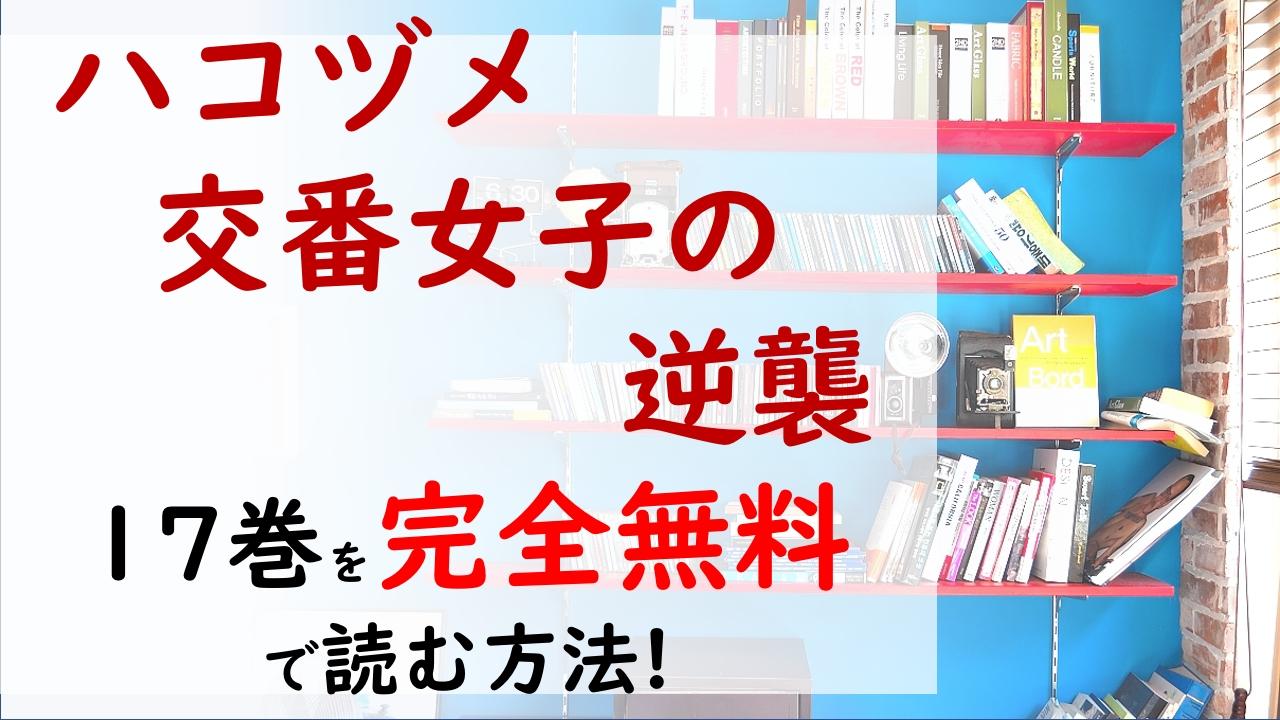 ハコヅメ17巻を無料で読む漫画バンクやraw・zipの代役はコレ!本部長賞誉の授与式で?!