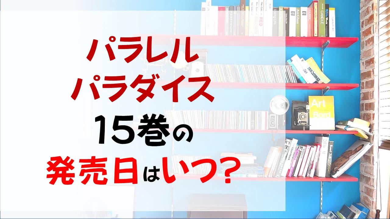 パラレルパラダイスの最新刊15巻の発売日はいつ?素手での戦闘はあるの?
