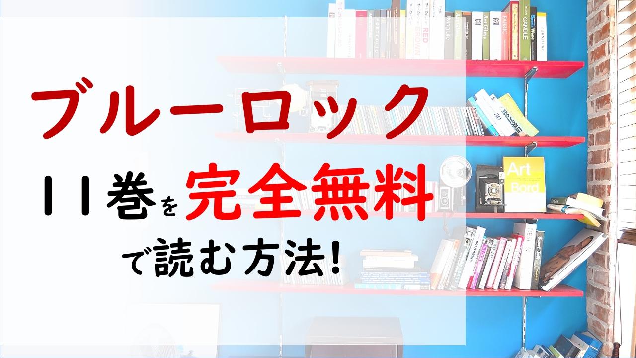 ブルーロック11巻を無料で読む漫画バンクやraw・zipの代役はコレ!世界選抜の選手らと試合!!