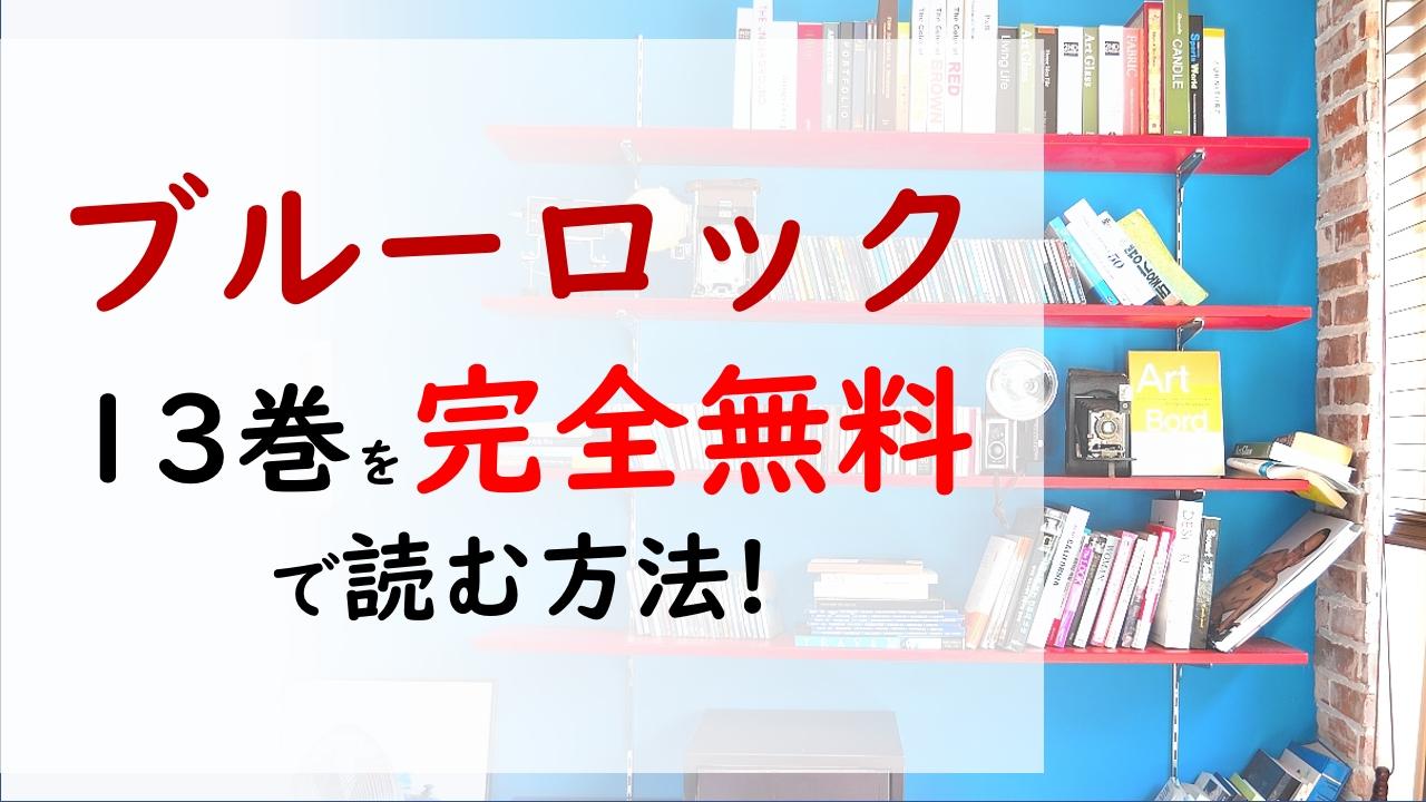 ブルーロック13巻を無料で読む漫画バンクやraw・zipの代役はコレ!日本代表との試合に向かう!!