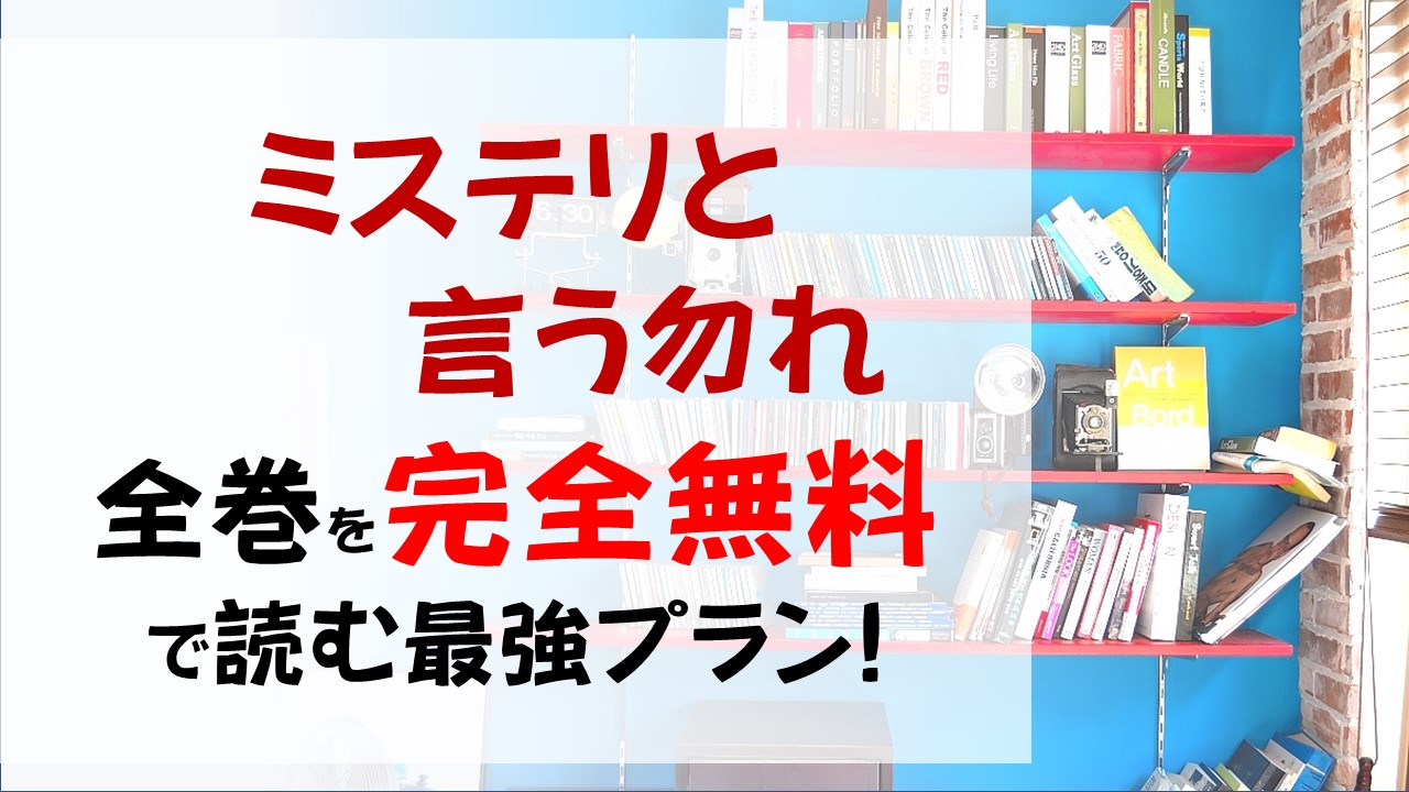 ミステリと言う勿れ(なかれ)の漫画全巻を無料で読む最強プラン!菅田将暉主演ドラマで話題!