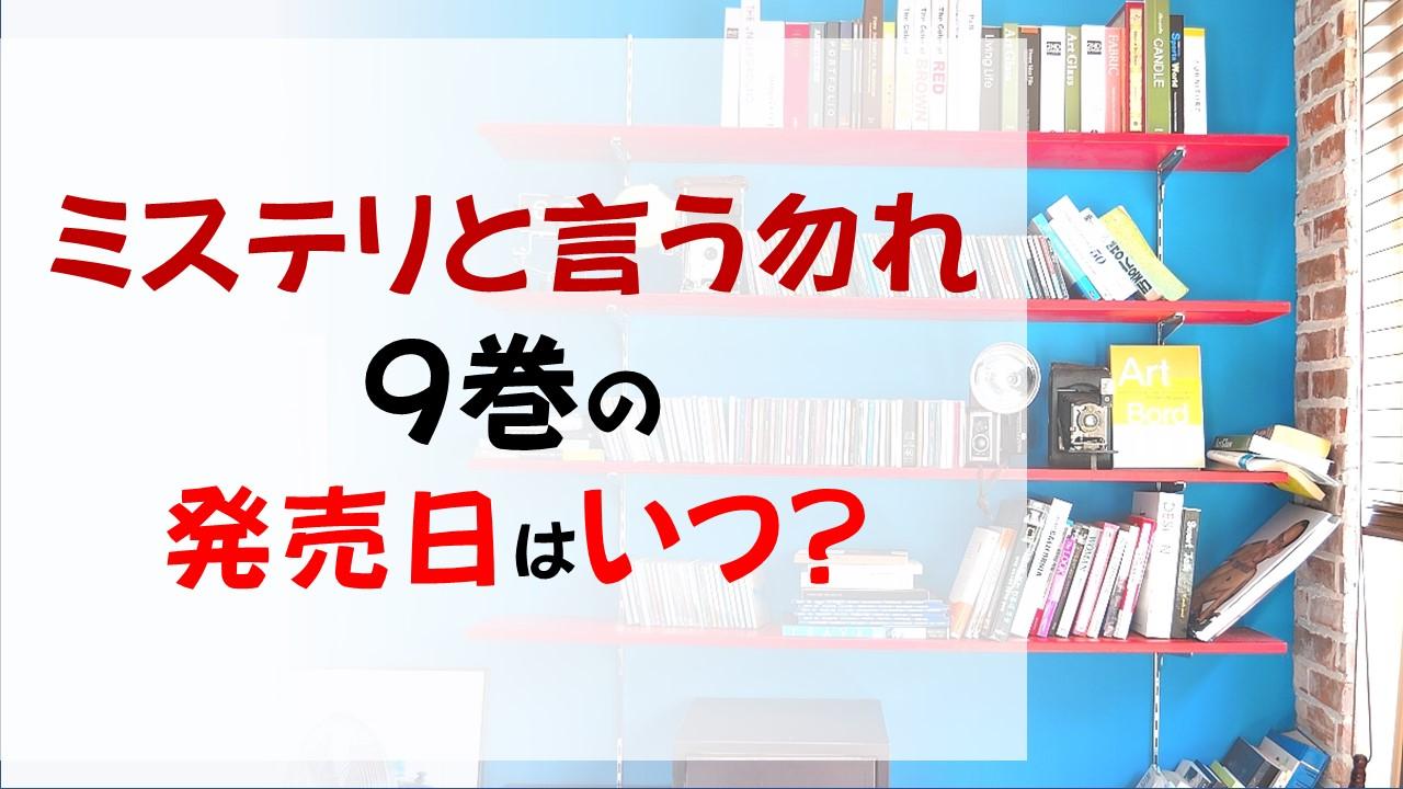 【ミステリと言う勿れ(いうなかれ)の最新刊9巻の発売日はいつ?深まる久能整とライカの関係!
