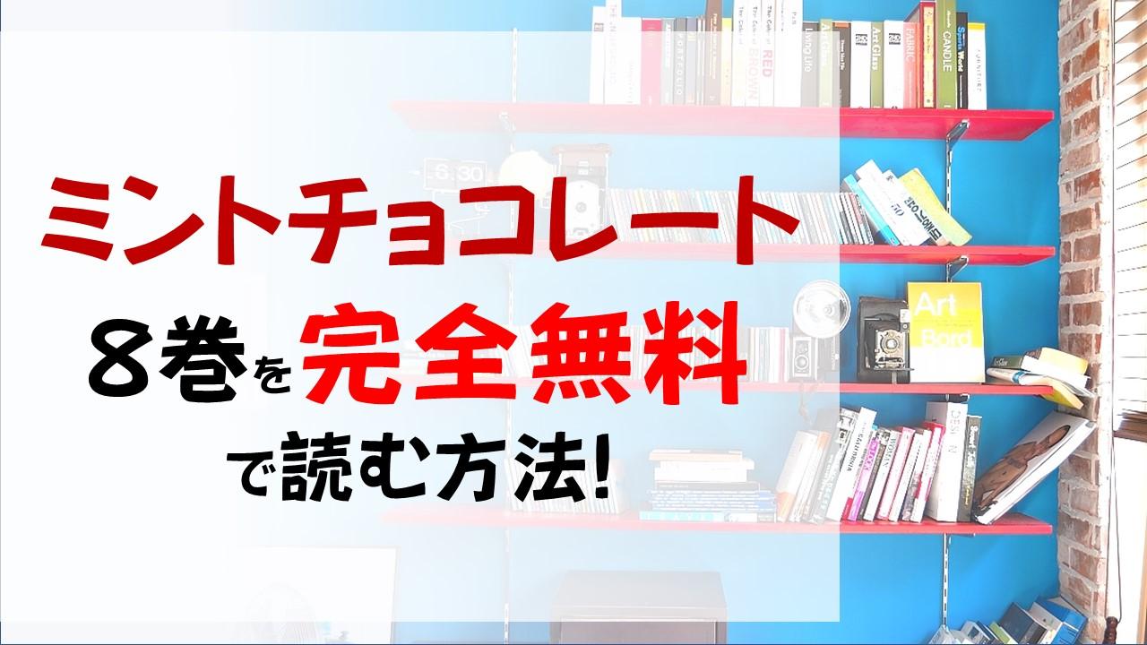 ミントチョコレート8巻を無料で読む漫画バンクやraw・zipの代役はコレ!七瀬と鈴村の恋の行方は!