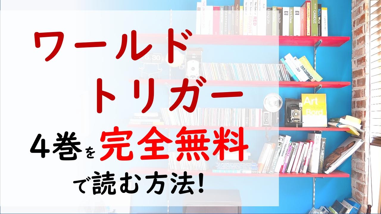 ワールドトリガー4巻を無料で読む漫画バンクやraw・zipの代役はコレ!遊真と千佳の入隊!