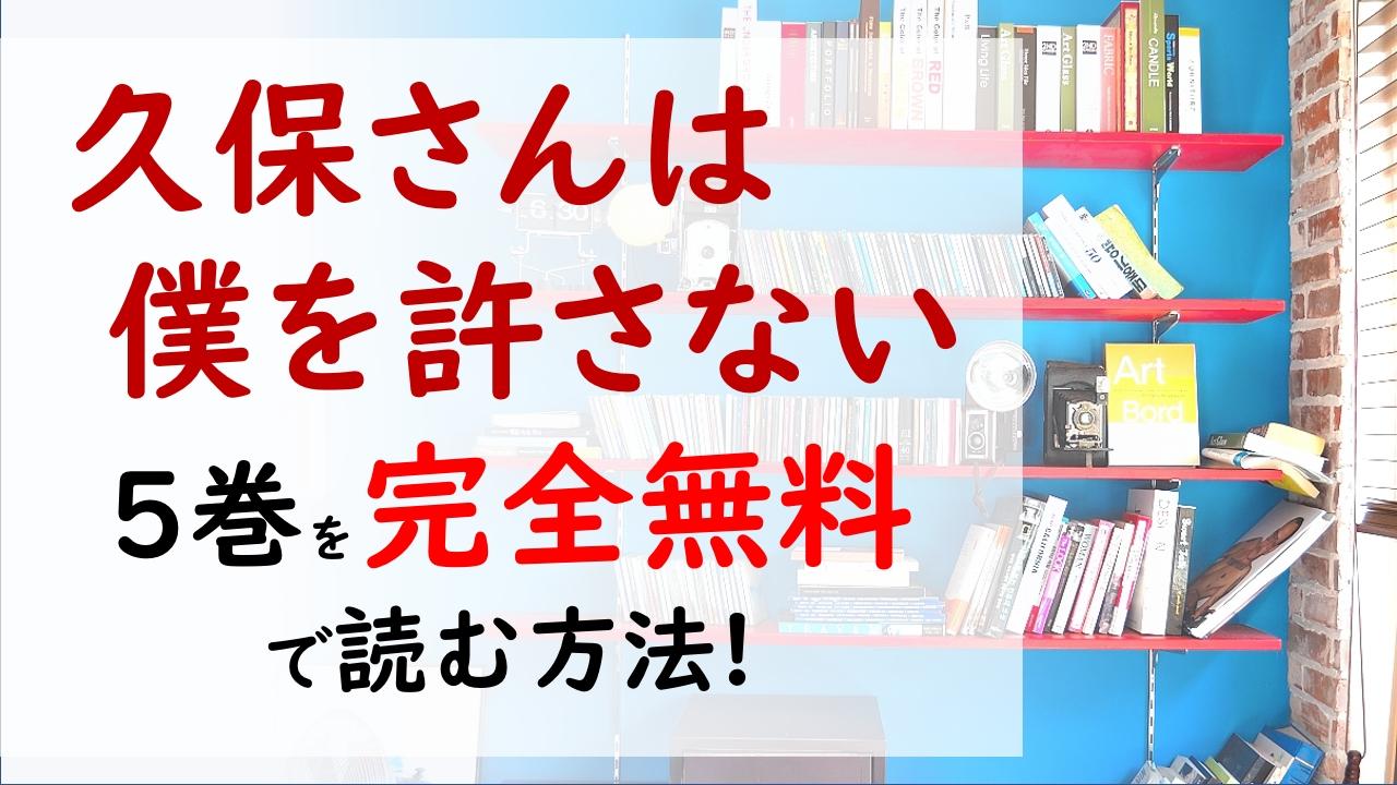 久保さんは僕を許さない5巻を無料で読む漫画バンクやraw・zipの代役はコレ!久保さんと白石くんにとって初めての夏!!