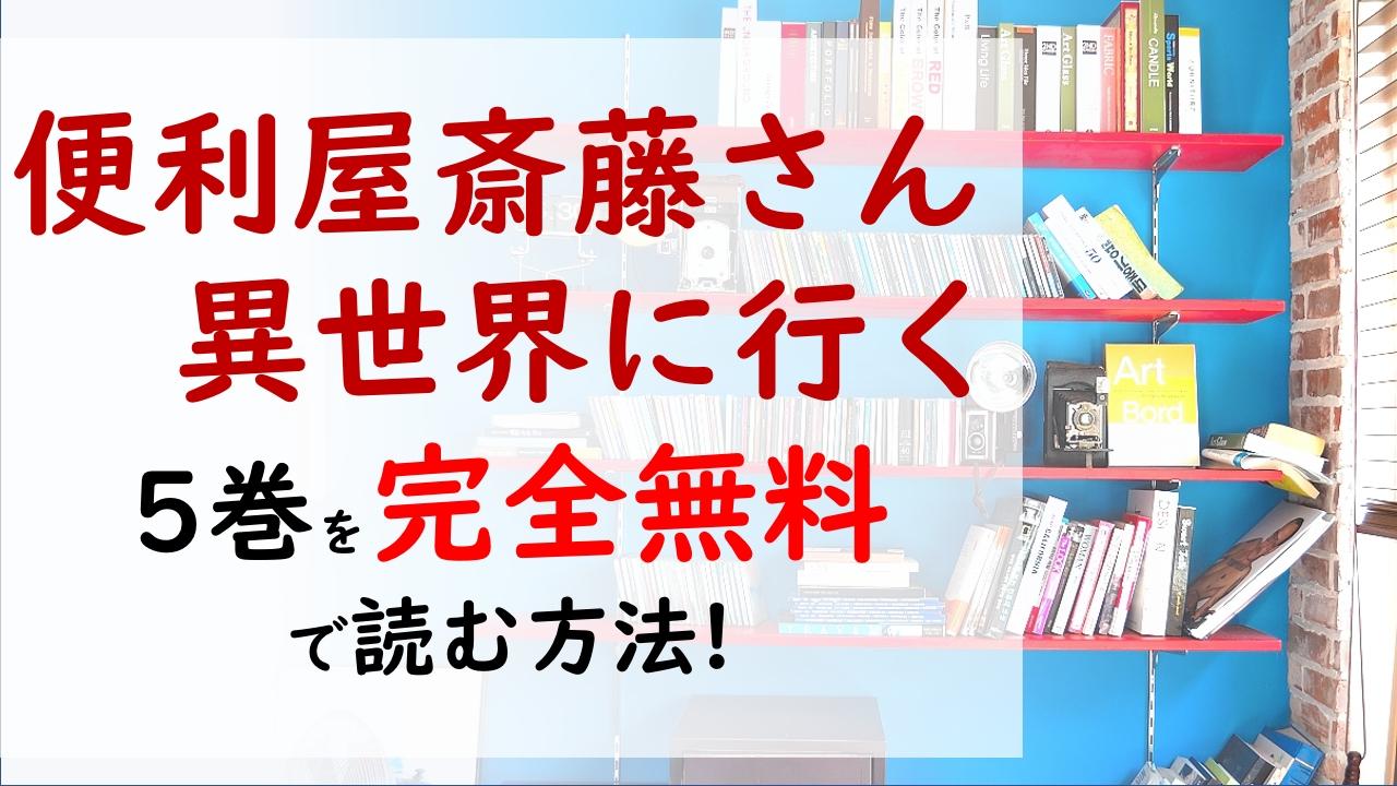 便利屋斎藤さん5巻を無料で読む漫画バンクやraw・zipの代役はコレ!ラエルザを探しに深層に向かうか?!
