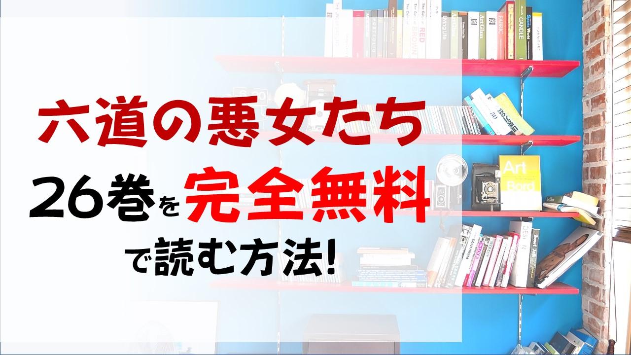 六道の悪女たち26巻を無料で読む漫画バンクやraw・zipの代役はコレ!天道との戦いに決着がつく!!