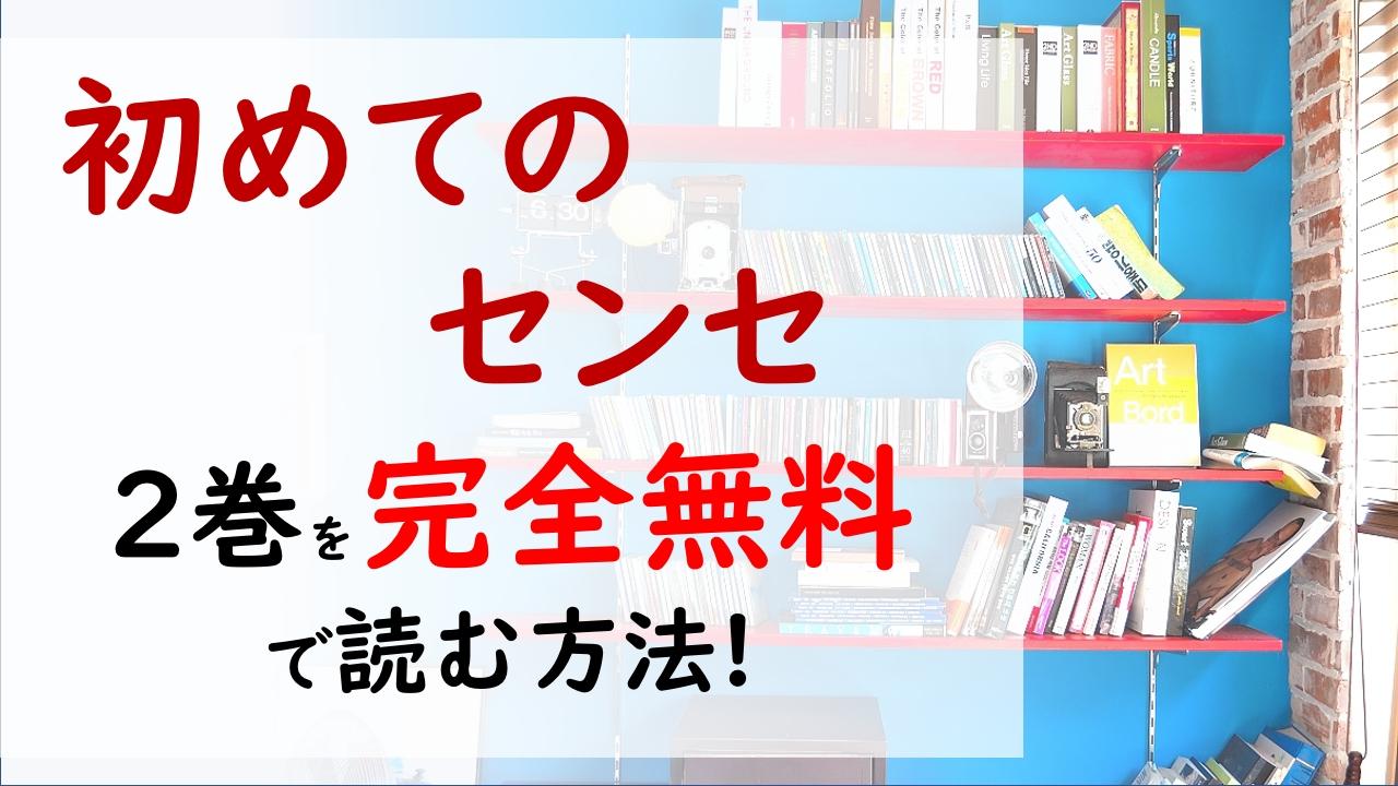 初めてのセンセ。2巻を無料で読む漫画バンクやraw・zipの代役はコレ!長谷川先生と佐藤真の過去!!
