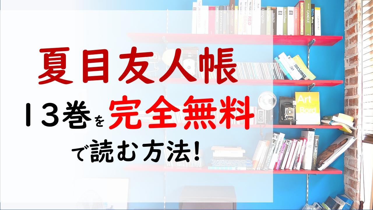 夏目友人帳13巻を無料で読む漫画バンクやraw・zipの代役はコレ!的場の依頼とは!?