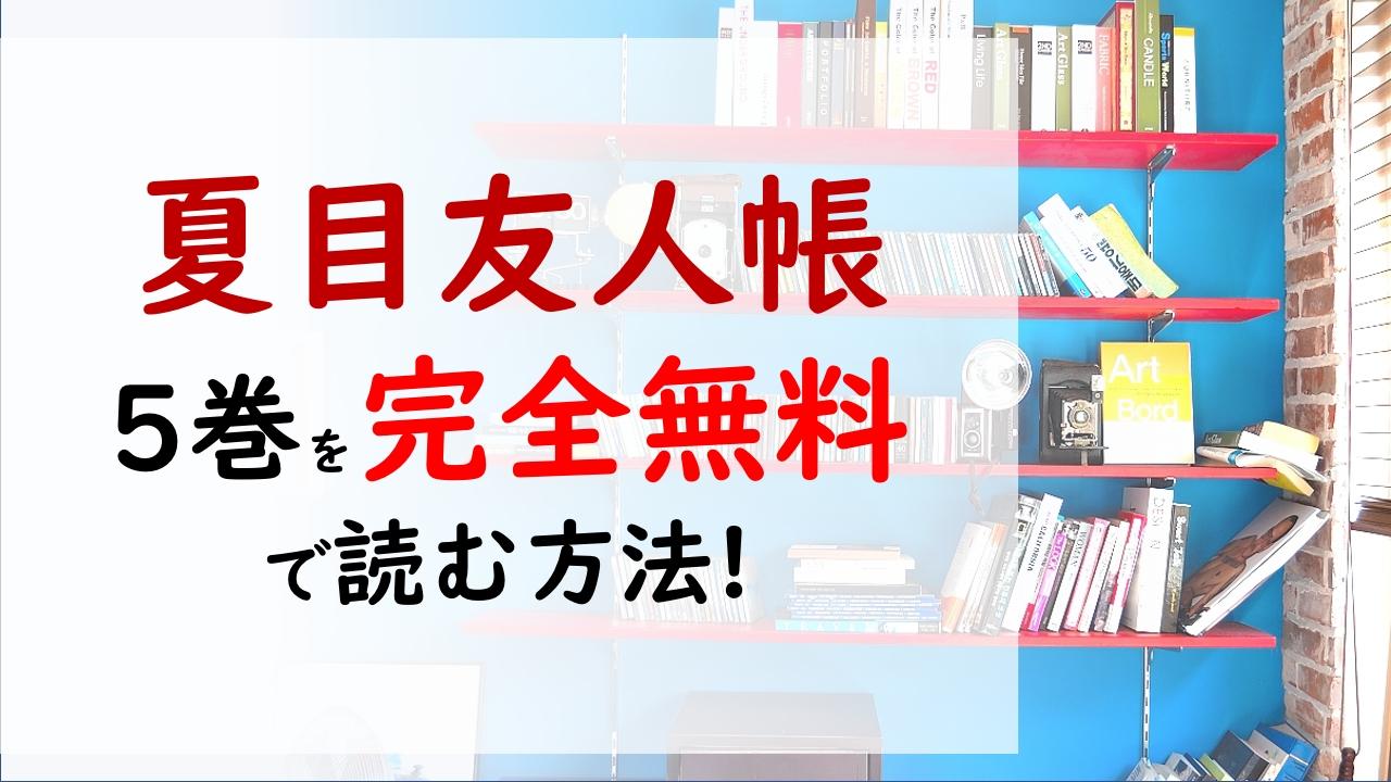 夏目友人帳5巻を無料で読む漫画バンクやraw・zipの代役はコレ!夏目に女の友達!?