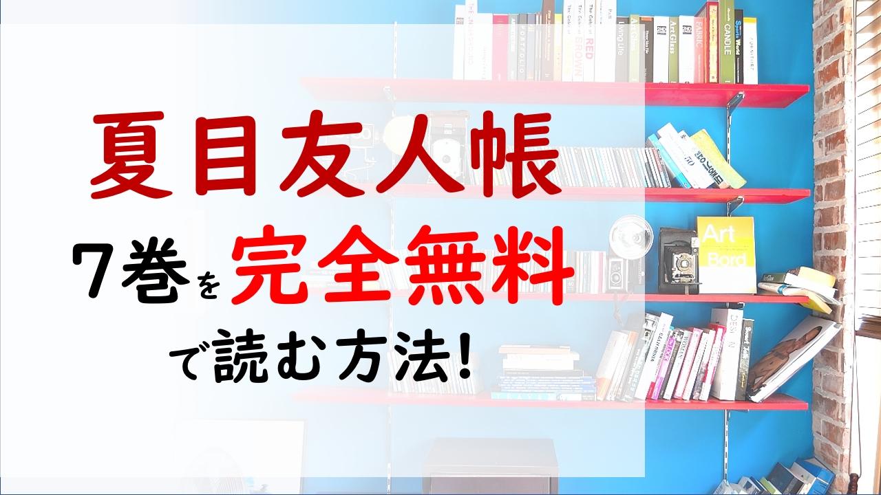 夏目友人帳7巻を無料で読む漫画バンクやraw・zipの代役はコレ!的場とは一体何者なのか!?