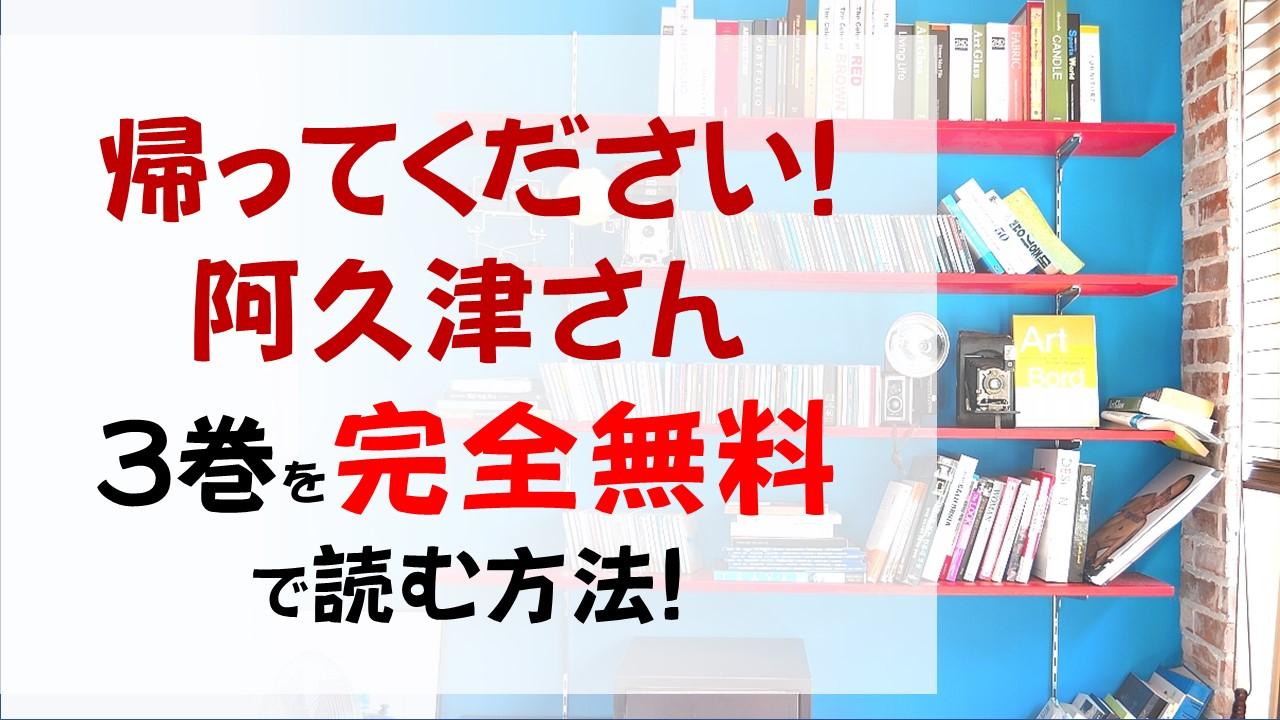 帰ってください阿久津さん3巻を無料で読む漫画バンクやraw・zipの代役はコレ!恋愛経験無しの不良女子!