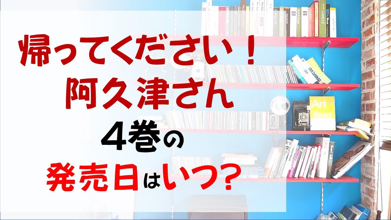 帰ってください! 阿久津さんの最新刊4巻の発売日はいつで収録話数は?3巻の恋のドキドキの続き?