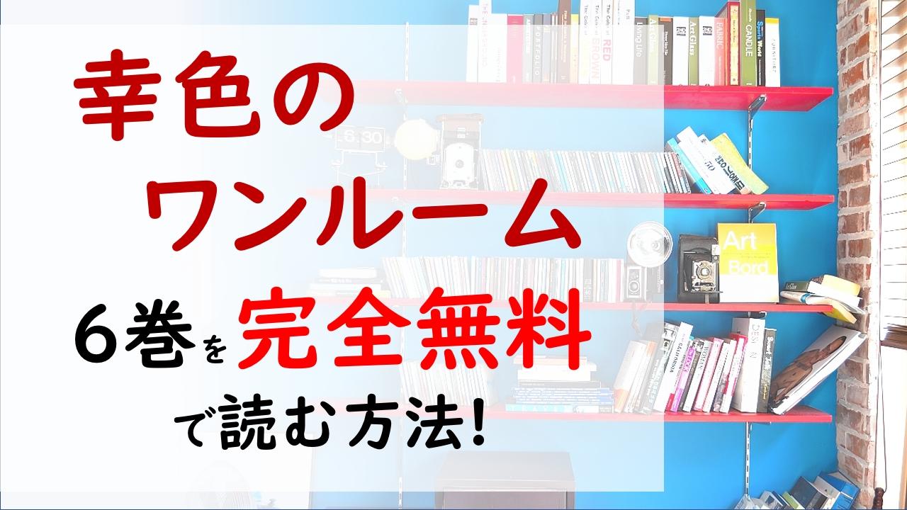 幸色のワンルーム6巻を無料で読む漫画バンクやraw・zipの代役はコレ!松葉瀬と八代のねらいとは?!
