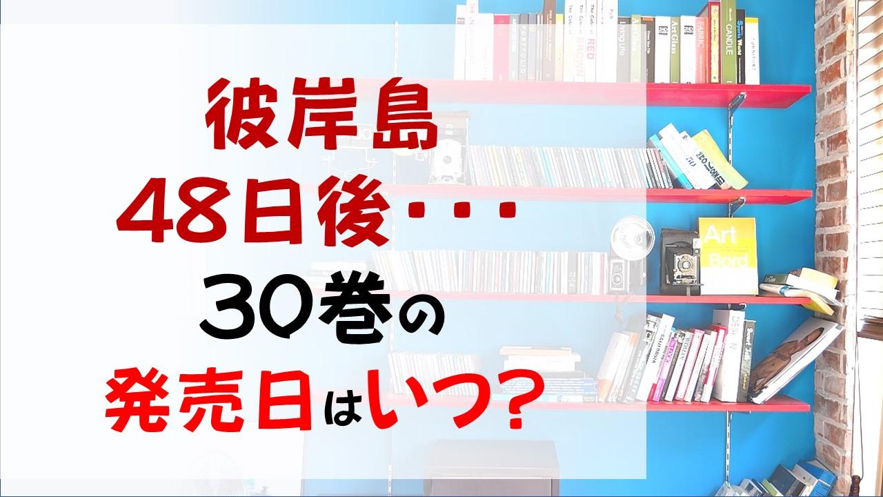 彼岸島48日後の最新刊30巻の発売日はいつで収録話数は?雅の息子はあと3人!