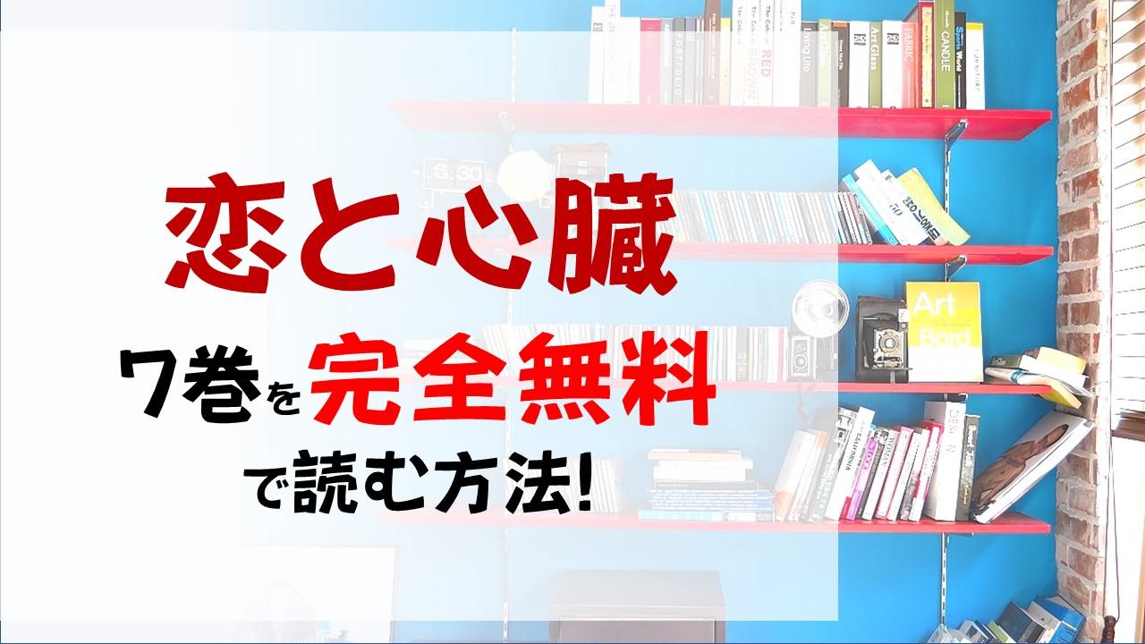 恋と心臓7巻を無料で読む漫画バンクやraw・zipの代役はコレ!気持ちの行き違い!?