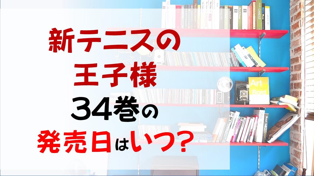 新テニスの王子様の最新刊34巻の発売日はいつで収録話数は?自分の運命を変えるのは自分!