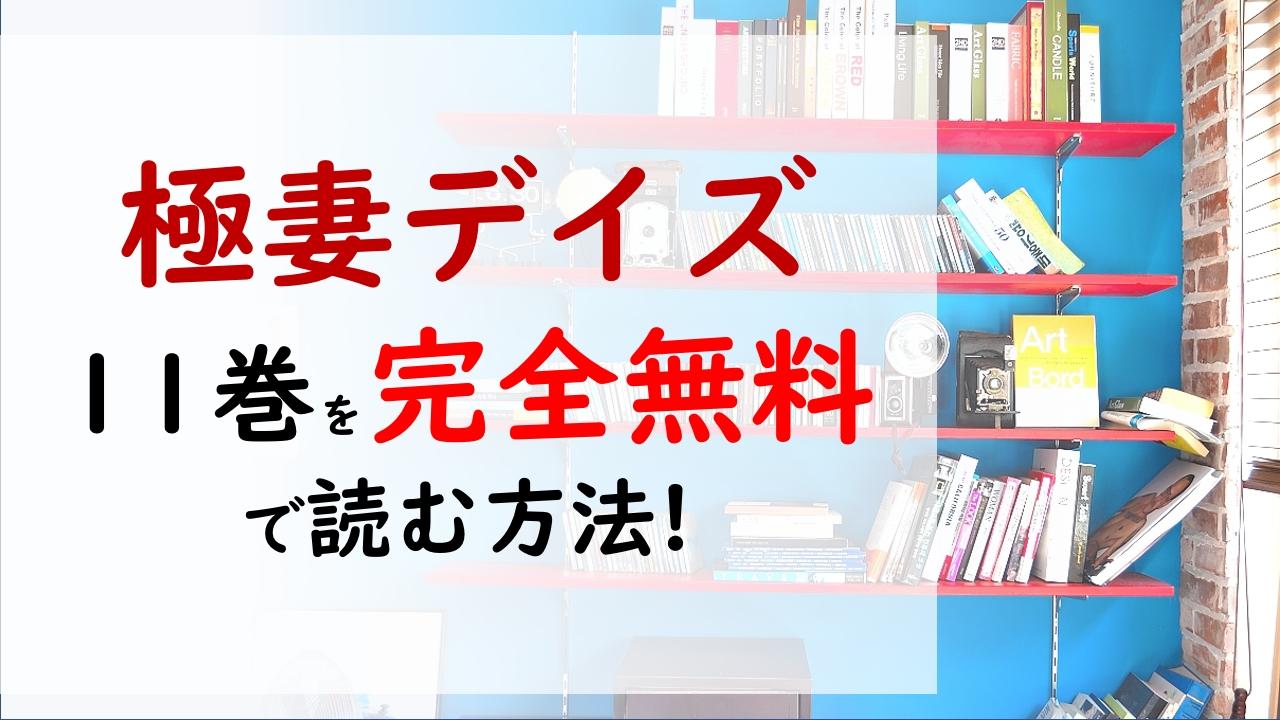 極妻デイズ11巻を無料で読む漫画バンクやraw・zipの代役はコレ!桜の日常は毎日がハラハラ!?