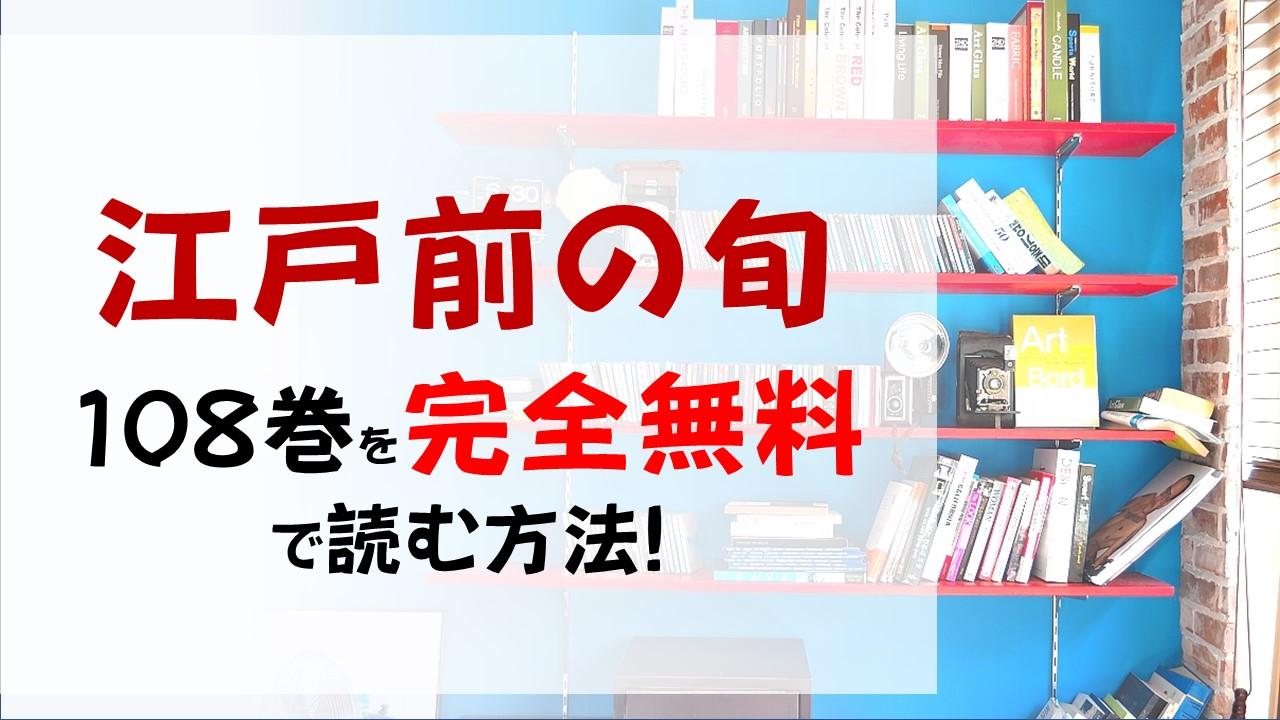 江戸前の旬108巻を無料で読む漫画バンクやraw・zipの代役はコレ!今度の魚はクルマダイ!!