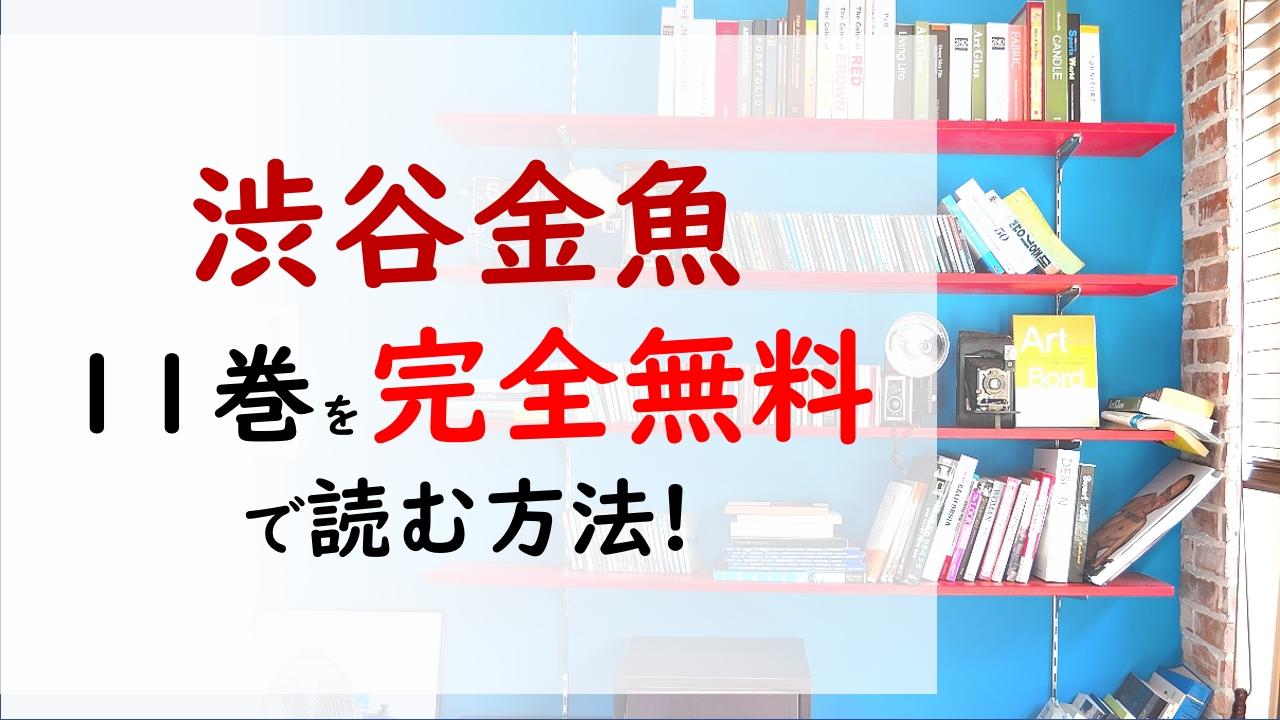 渋谷金魚11巻を無料で読む漫画バンクやraw・zipの代役はコレ!超巨大金魚の群れとの戦い!『渋谷スクランブルタワー』で迎え撃つ!ついに完結!