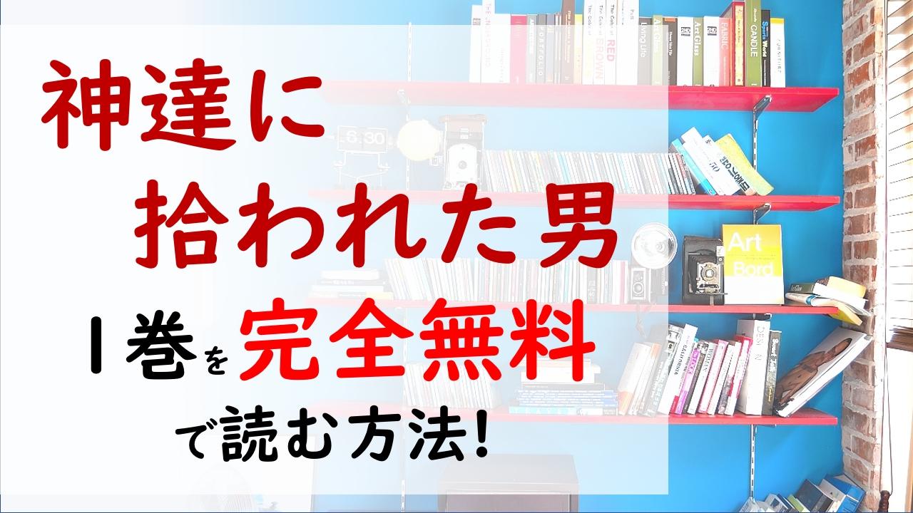神達に拾われた男1巻を無料で読む漫画バンクやraw・zipの代役はコレ!のんびりスローライフの開幕!!