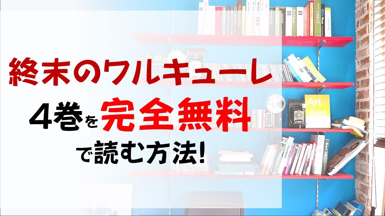 終末のワルキューレ4巻を無料で読む漫画バンクやraw・zipの代役はコレ!小次郎の刀が…!