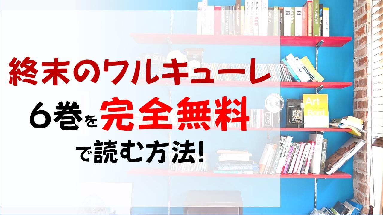 終末のワルキューレ6巻を無料で読む漫画バンクやraw・zipの代役はコレ!必殺技の応酬!