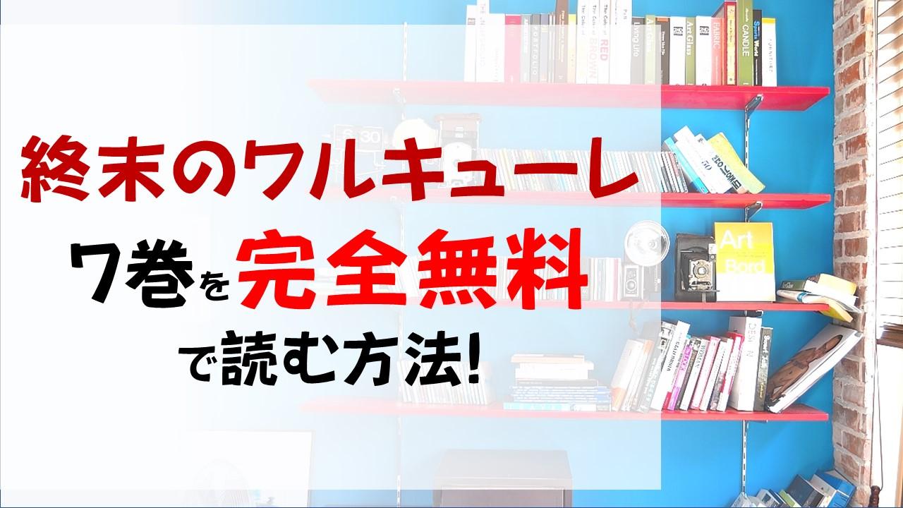終末のワルキューレ7巻を無料で読む漫画バンクやraw・zipの代役はコレ!必殺の手刀!
