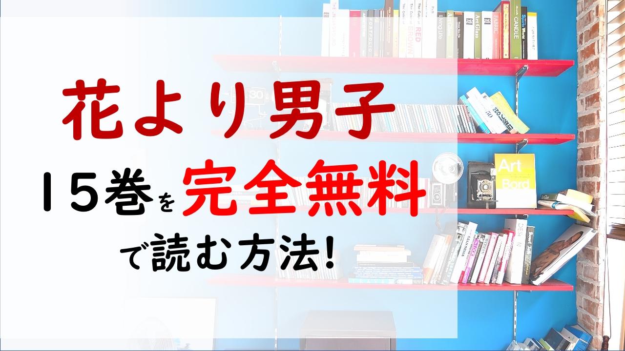 花より男子15巻を無料で読む漫画バンクやraw・zipの代役はコレ!道明寺の誕生パーティへ!!