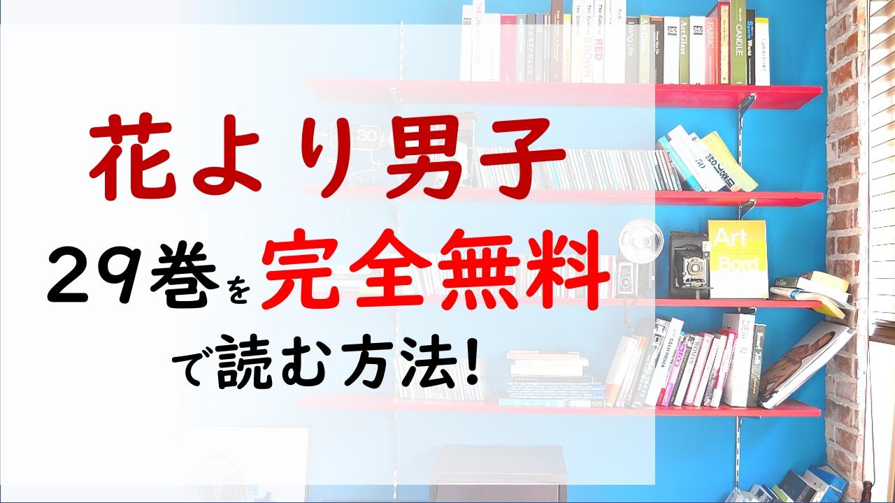 花より男子29巻を無料で読む漫画バンクやraw・zipの代役はコレ!道明寺が退学?!