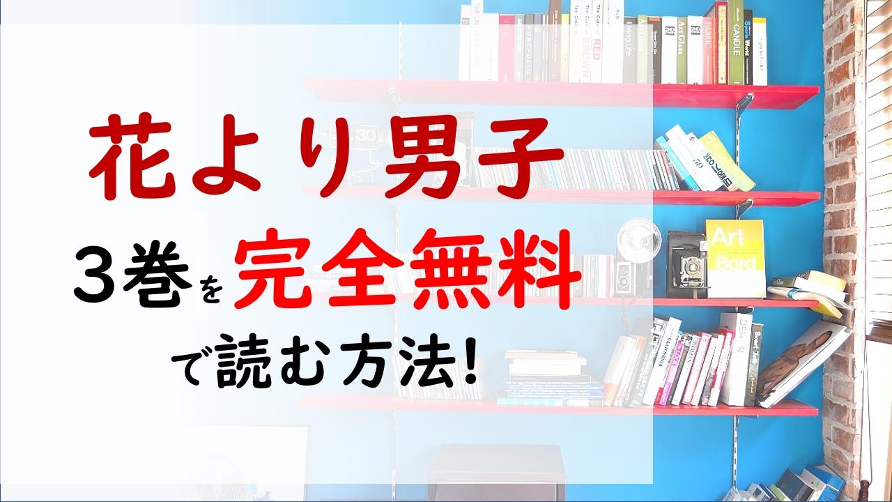 花より男子3巻を無料で読む漫画バンクやraw・zipの代役はコレ!道明寺司が暴れ出す!!