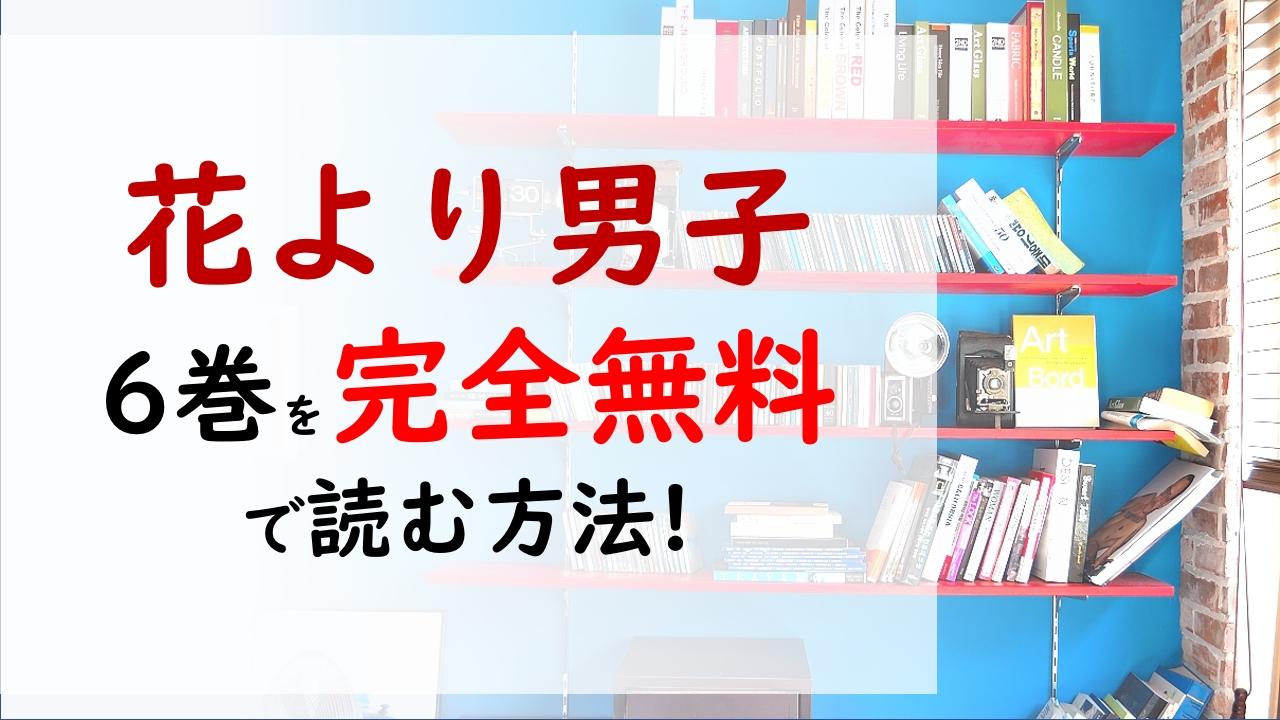 花より男子6巻を無料で読む漫画バンクやraw・zipの代役はコレ!道明寺の本気の告白!!