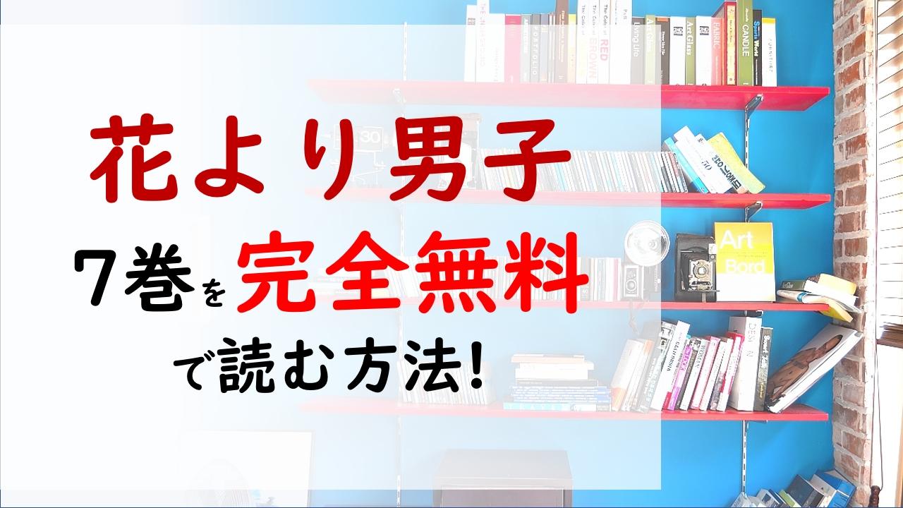 花より男子7巻を無料で読む漫画バンクやraw・zipの代役はコレ!2人を学園から追放する!!