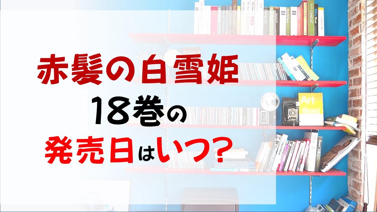 赤髪の白雪姫の最新刊25巻の発売日はいつで収録話数何話まで?香水の謎が明らかに!