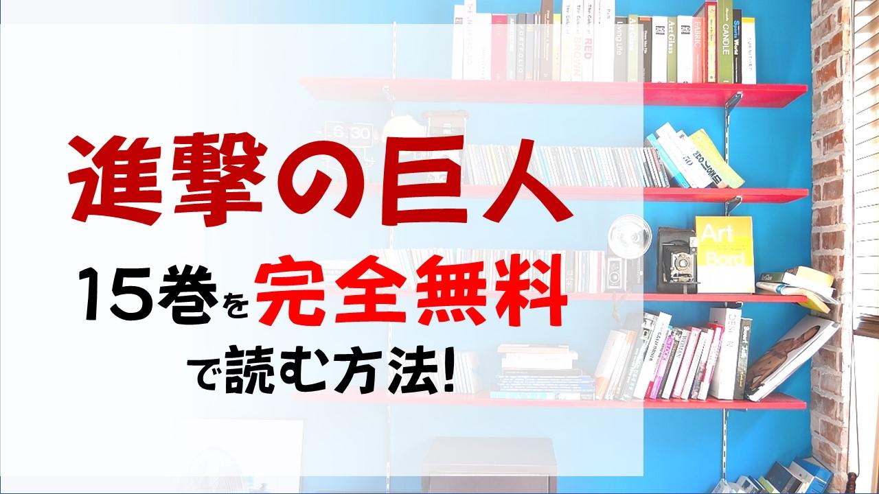 進撃の巨人15巻を無料で読む漫画バンクやraw・zipの代役はコレ!レイス家へと急ぐ!!