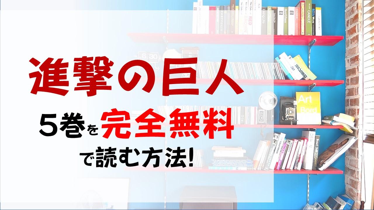 進撃の巨人5巻を無料で読む漫画バンクやraw・zipの代役はコレ!女型の巨人が出現!!
