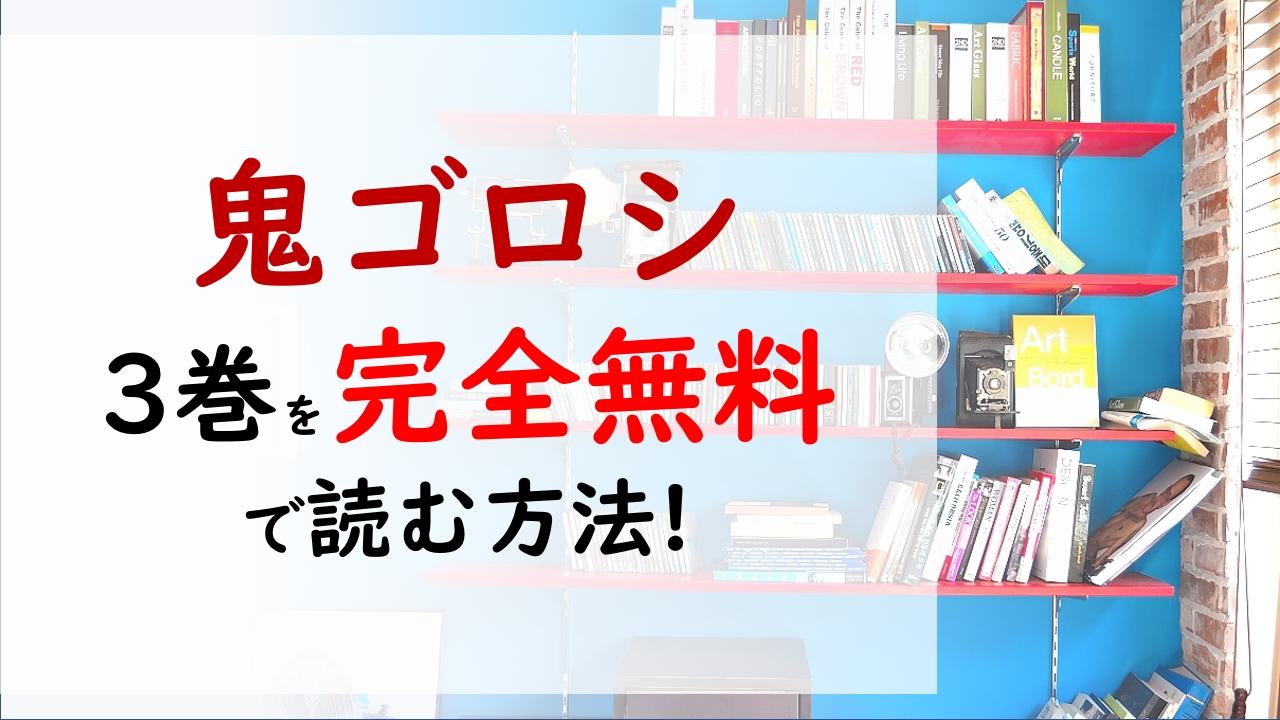 鬼ゴロシ3巻を無料で読む漫画バンクやraw・zipの代役はコレ!彼女の記憶から消されたものとは!?