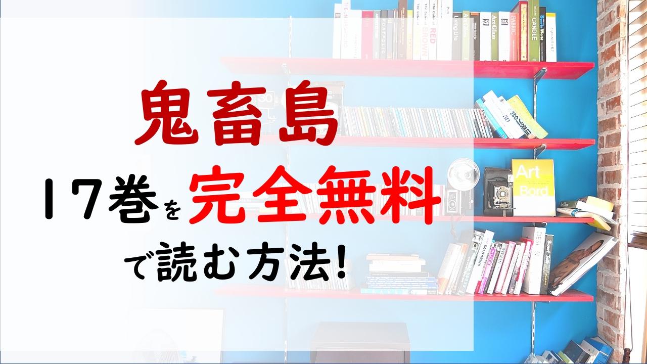 鬼畜島17巻を無料で読む漫画バンクやraw・zipの代役はコレ!カオルの決断とは!?